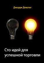 100 идей для успешной торговли. Джордж Девольт
