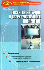 Развитие интуиции и сверхчувственного восприятия. Олег Андреев