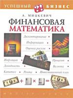 Финансовая математика. Мицкевич А.