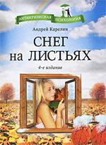 Снег на листьях, или Психотехнология успеха. Андрей Карелин