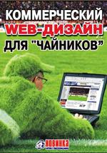 """Коммерческий web-дизайн для """"чайников"""". Александр Доценко"""