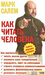 Как читать человека. Марк Салем