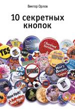 10 Секретных Кнопок. Виктор Орлов