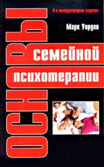 Основы семейной психотерапии. Марк Уорден