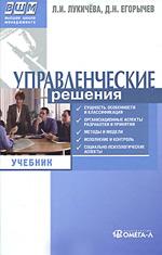 Управленческие решения. Лукичева Л.И., Егорычев Д.Н.