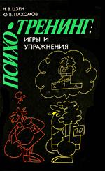 Психотренинг: игры и упражнения. Николай Цзен, Юрий Пахомов