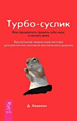 Турбо-суслик. Дмитрий Лёушкин
