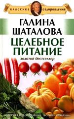 Целебное питание. Галина Шаталова