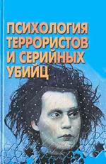 Психология террористов и серийных убийц: хрестоматия. Под ред. Тараса А.Е.