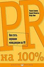 PR на 100%: Как стать хорошим менеджером по PR. Марина Горкина, Андрей Мамонтов, Игорь Манн