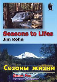 Сезоны жизни. Джим Рон