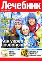 """Письма здоровья """"Лечебник"""" №2 2013"""
