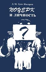 Почерк и личность. Зуев-Инсаров Д.М.