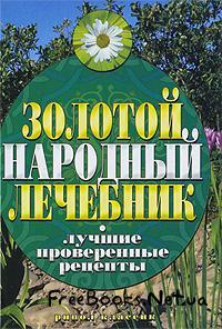 1275429710_zolotoj-lechebnik