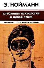 Глубинная психология и новая этика. Человек мистический. Нойманн Эрих