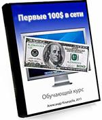 Первые 100 долларов в сети. Александр Коцеруба