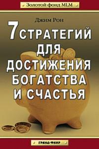 Семь стратегий достижения богатства и счастья. Джим Рон