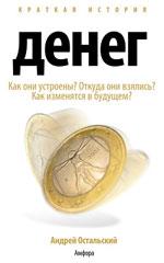 """Андрей Остальский - """"Краткая история денег"""""""