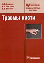 Травмы кисти. Иван Клюквин, Ирина Мигулева, Владимир Охотский