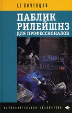 Паблик рилейшнз для профессионалов. Георгий Почепцов