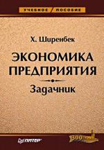 Экономика предприятия. Ширенбек Х.