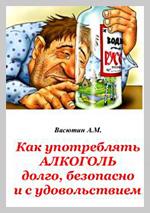 Как употреблять алкоголь долго, безопасно и с удовольствием. Александр Васютин