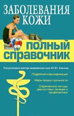 Заболевания кожи. Полный справочник. Елисеев Ю.Ю.