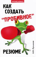 Как создать пробивное резюме. Лукьянов Алексей