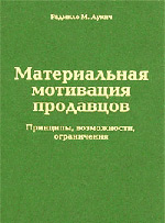 Материальная мотивация продавцов. Лукич Радмило