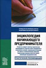 Энциклопедия начинающего предпринимателя. Владимир Емельянов