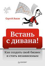 """Сергей Лысов - """"Встань с дивана. Как создать свой бизнес и стать независимым"""