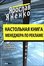 Настольная книга менеджера по рекламе. Яненко Ярослав