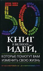 50 книг и великих идей, которые помогут вам изменить свою жизнь - Том Батлер-Боудон