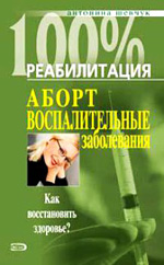 Реабилитация после воспалительных заболеваний женских половых органов. Шевчук Антонина