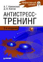 Антистресс-тренинг. Каменюкин Андрей, Ковпак Дмитрий