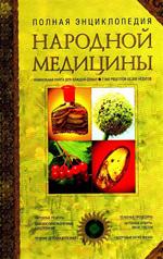 Полная энциклопедия народной медицины. В 2-х томах. Непокойчицкий Г.А.