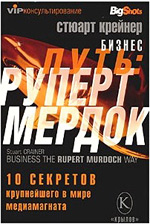 Бизнес путь: Руперт Мердок. 10 секретов крупнейшего в мире медиамагната. Стюарт Крейнер