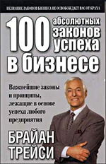 100 абсолютных законов успеха в бизнесе. Брайан Трейси