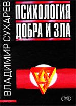 Психология добра и зла. Владимир Сухарев