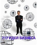 717 идей и советов для бизнеса