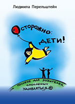 Осторожно: дети! Людмила Перельштейн