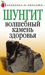 Шунгит – волшебный камень здоровья. Ирина Ульянова
