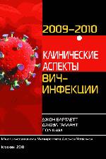 Клинические аспекты ВИЧ-инфекции. 2009–2010. Дж. Бартлетт, Дж. Галлант, П. Фам