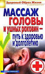 Массаж головы и ушных раковин - путь к здоровью и долголетию. Светлана Ермакова