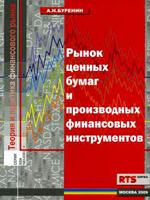 Рынок ценных бумаг и произодных финансовых инструментов. Буренин А.Н.