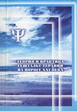Теория и практика гештальт-терапии на пороге XXI века. Аралова М.П.