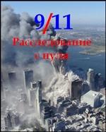 9/11. Расследование с нуля / Zero investigation into 9/11
