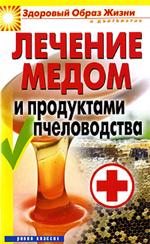 Лечение медом и продуктами пчеловодства. Севастьянова Надежда