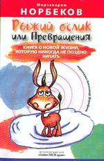 Рыжий ослик или Превращения: книга о новой жизни, которую никогда не поздно начать. Норбеков Мирзакарим