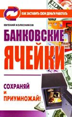 Банковские ячейки. Евгений Колесников